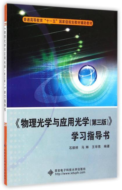 《物理光学与应用光学(第三版)》学习指导书