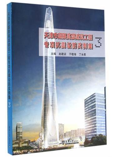 天津市超限高层建筑工程专项抗震设防实例集3