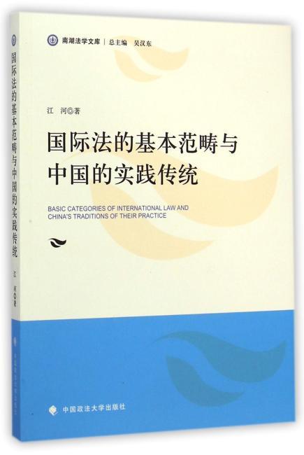 国际法的基本范畴与中国的实践传统