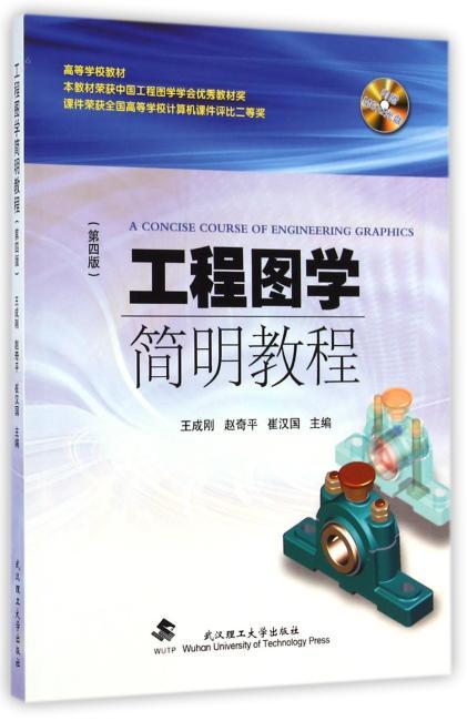 工程图学简明教程(第四版)