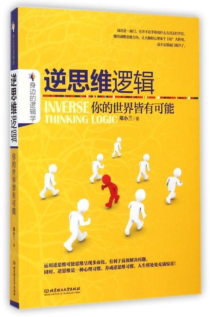 逆思维逻辑——你的世界皆有可能(一本帮你改变思考方式,拆掉思维里的墙,让你在桎梏中找到光明的小书。专家教你关注、运用身边的逻辑学,让你的大脑爆发风暴,让你的智慧得到启迪,让你的成功近在咫尺。)