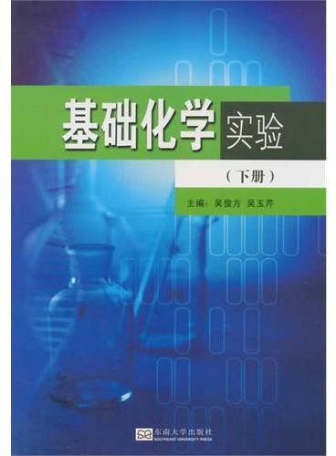 基础化学实验(下)