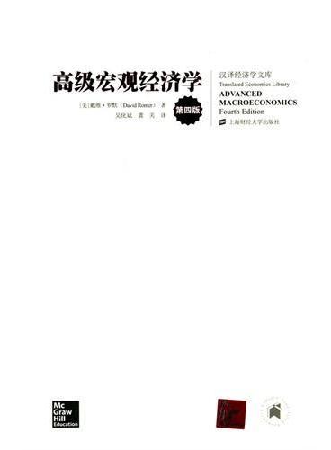 高级宏观经济学(第四版)(引进版)