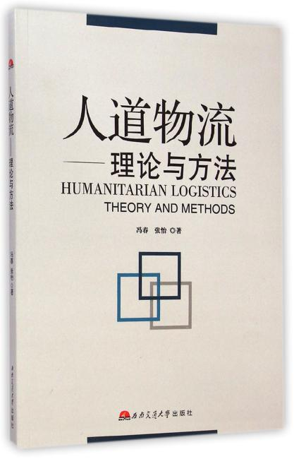 人道物流——理论与方法
