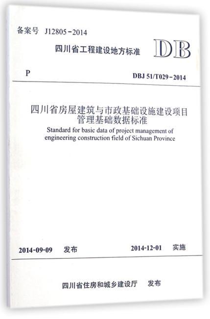 四川省房屋建筑与市政基础设施建设项目管理基础数据标准