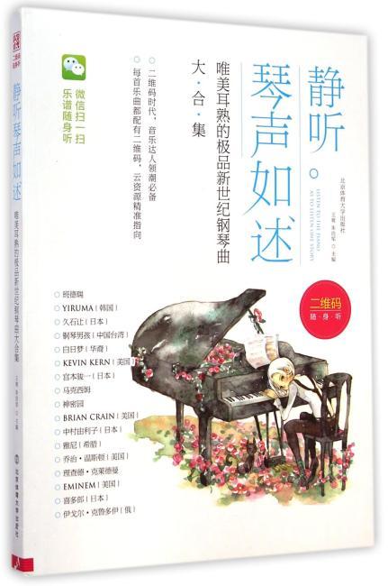 静听琴声如述-唯美耳熟的极品新世纪钢琴曲大合集(二维码随身听)