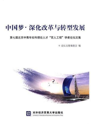 中国梦·深化改革与转型发展