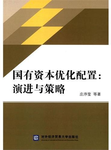 国有资本优化配置:演进与策略