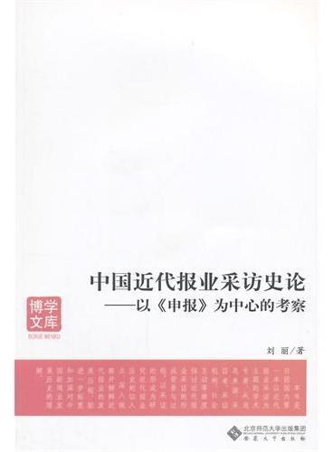中国近代报业采访史论—以《申报》为中心的考察