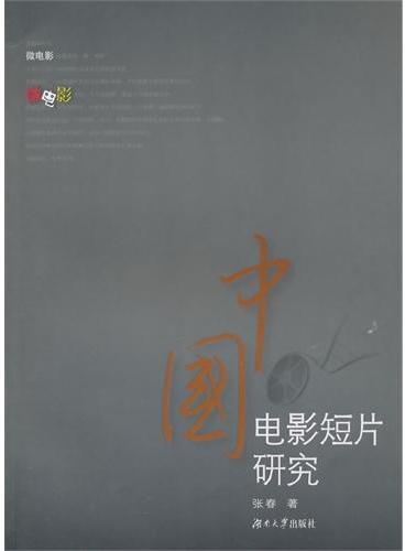 中国电影短片研究