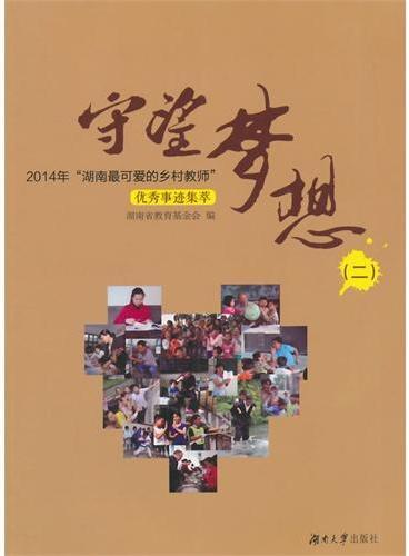 """守望梦想——2014年""""湖南最可爱的乡村教师"""""""