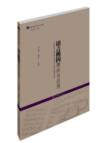 语言模因理论及应用