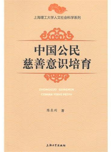 中国公民慈善意识培育