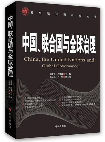 中国、联合国与全球治理