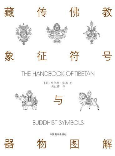 藏传佛教象征符号与器物图解(第2版)