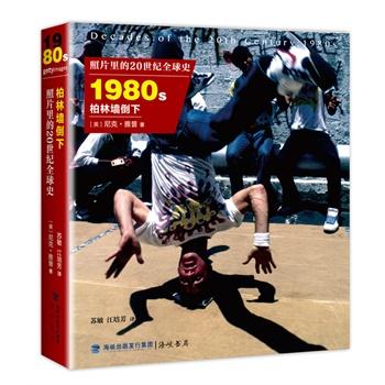 照片里的20世纪全球史:1980年代 柏林墙倒下