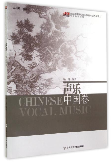 声乐·中国卷