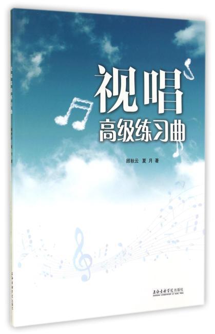 视唱高级练习曲