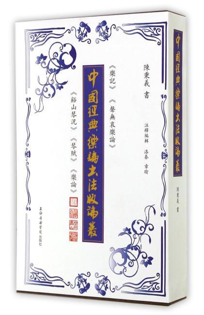 中国经典乐论书法版论丛(全四册)
