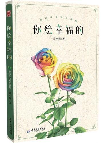 你绘幸福的——彩铅手绘鲜花教程