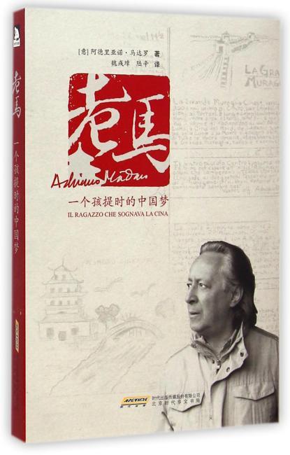 一个孩提时代的中国梦