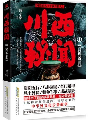 川西秘闻1:白狐盖面(网络原名《午夜开棺人》