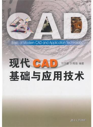 现代CAD基础与应用技术