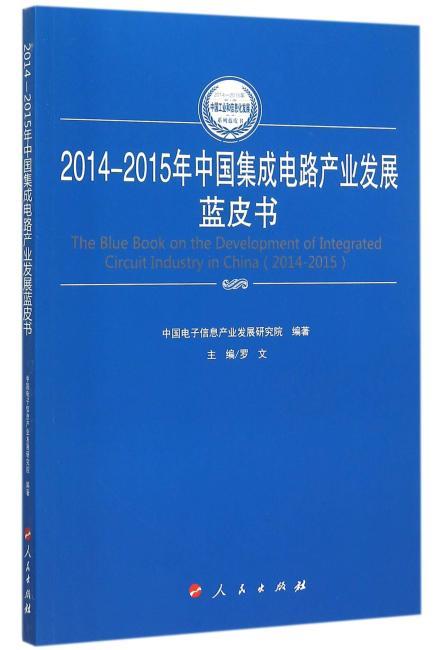 2014-2015年中国集成电路产业发展蓝皮书(2014-2015年中国工业和信息化发展系列蓝皮书)