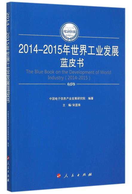 2014-2015年世界工业发展蓝皮书(2014-2015年中国工业和信息化发展系列蓝皮书)