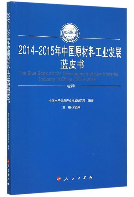 2014-2015年中国原材料工业发展蓝皮书(2014-2015年中国工业和信息化发展系列蓝皮书)