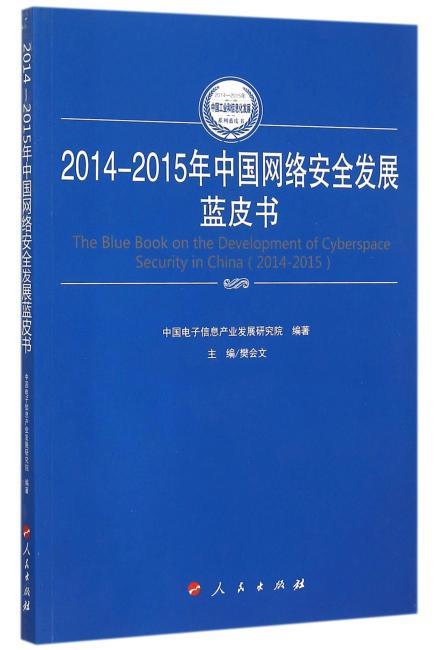 2014-2015年中国网络安全发展蓝皮书(2014-2015年中国工业和信息化发展系列蓝皮书)