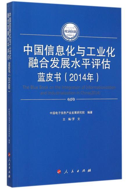 中国信息化与工业化融合发展水平评估蓝皮书(2014年)(2014-2015年中国工业和信息化发展系列蓝皮书)