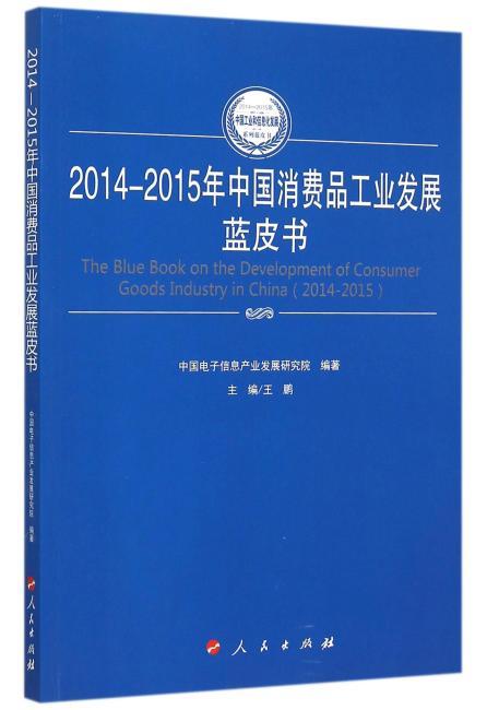 2014-2015年中国消费品工业发展蓝皮书(2014-2015年中国工业和信息化发展系列蓝皮书)