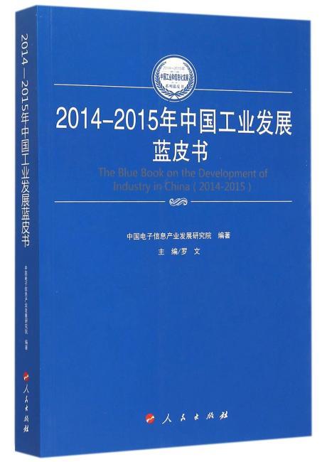 2014-2015年中国工业发展蓝皮书(2014-2015年中国工业和信息化发展系列蓝皮书)