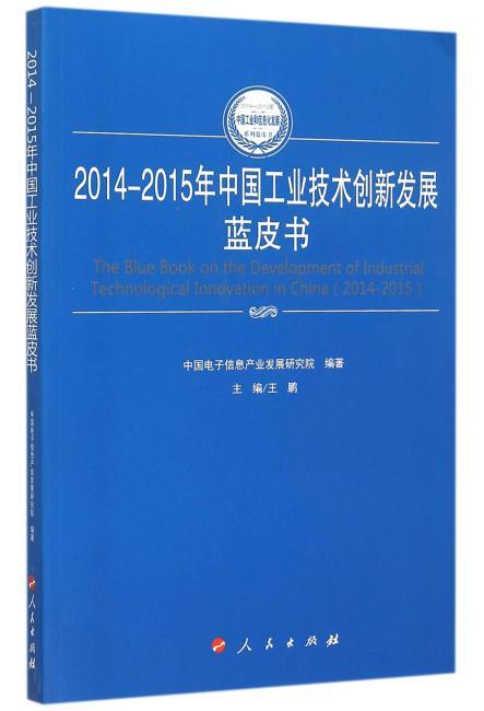 2014-2015年中国工业技术创新发展蓝皮书(2014-2015年中国工业和信息化发展系列蓝皮书)