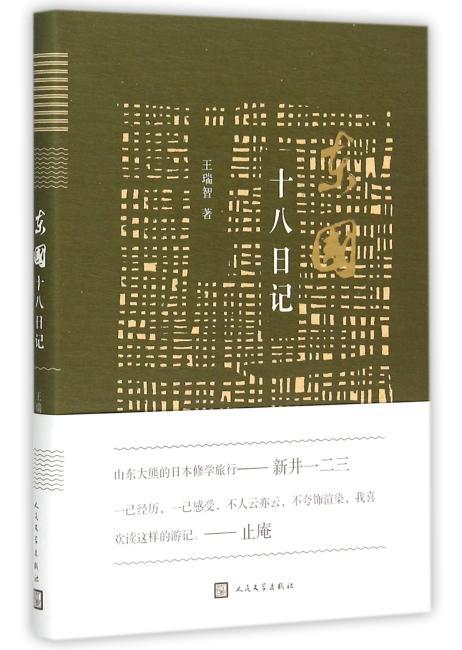 东国十八日记