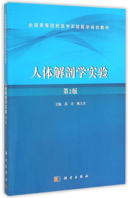 人体解剖学实验(第2版)