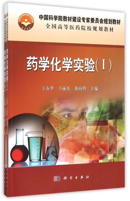 药学化学实验(上,下册)