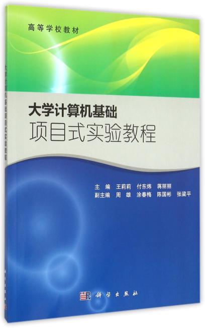 大学计算机基础项目式实验教程
