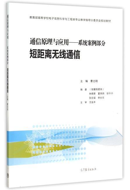 通信原理与应用——系统案例部分  短距离无线通信