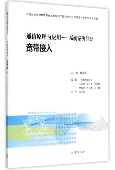 通信原理与应用——系统案例部分  宽带接入