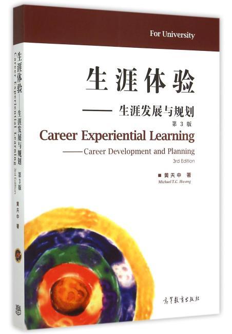 生涯体验——生涯发展与规划(第3版)