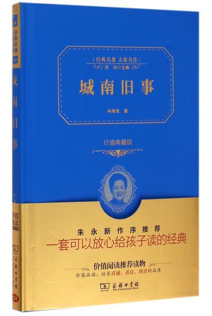 城南旧事(精装全译本,名家名译,商务珍藏版)