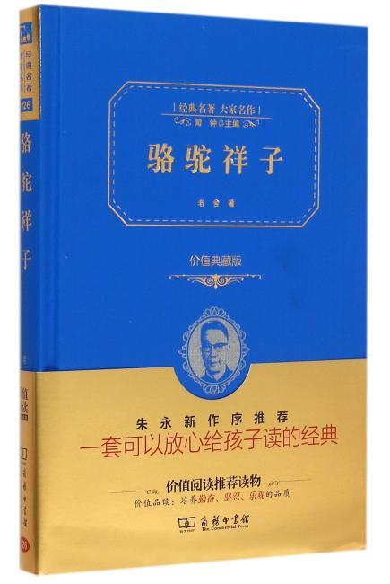骆驼祥子(精装全译本,名家名译,商务珍藏版)