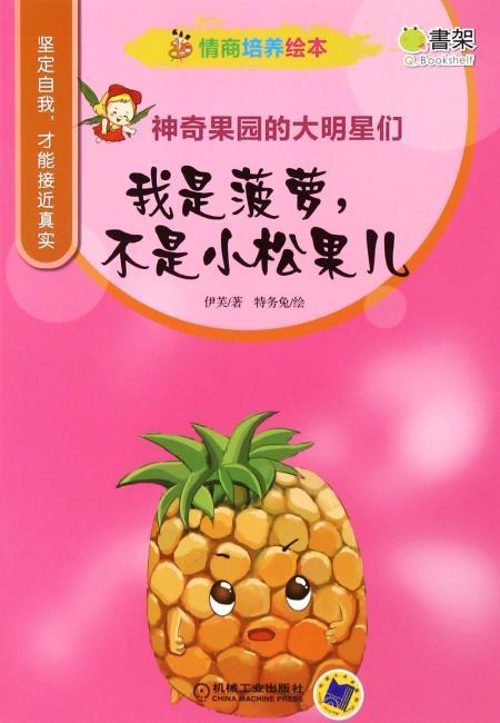 情商培养绘本 神奇果园的大明星们 我是菠萝,不是小松果儿