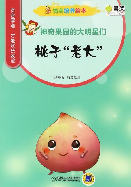 """情商培养绘本 神奇果园的大明星们 桃子""""老大"""""""
