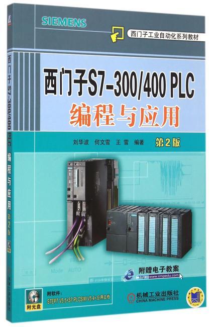 西门子S7-300/400 PLC编程与应用 第2版
