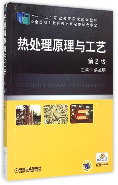 热处理原理与工艺 第2版