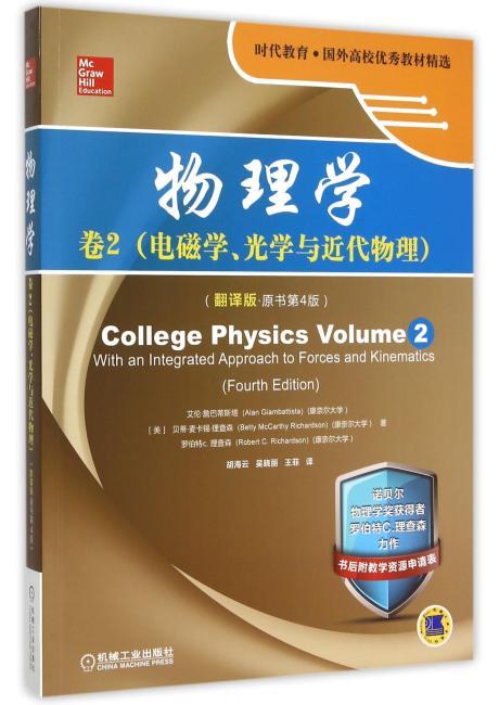 物理学:卷2(电磁学、光学与近代物理)(翻译版 原书第4版)