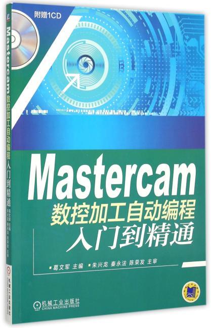 Mastercam数控加工自动编程入门到精通